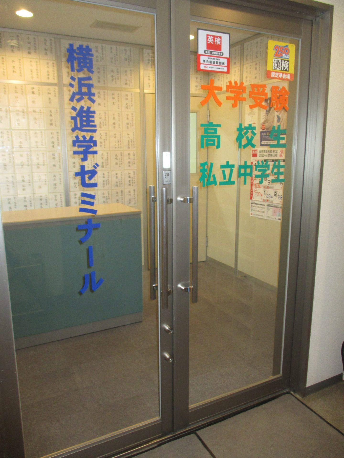 横浜進学ゼミナール 外観